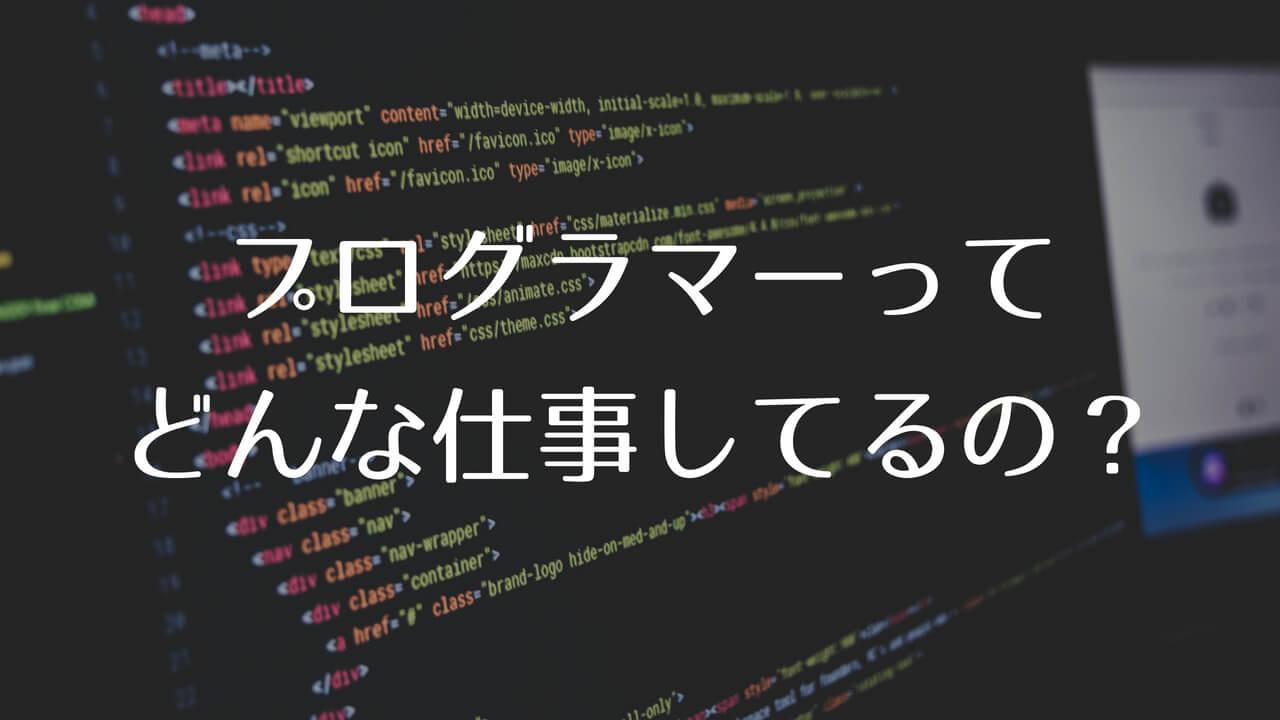 プログラマー 仕事 内容